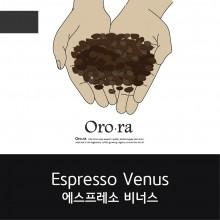 [클래스원두] 에스프레소 비너스1kg
