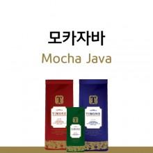 [티모네] 모카자바 200g