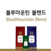 [티모네] 블루마운틴 블렌드 1kg