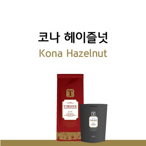 [티모네] 코나 헤이즐넛 1kg