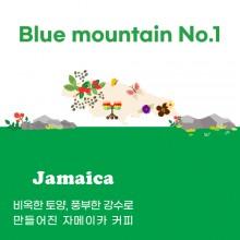 [자메이카] Blue mountain No.1