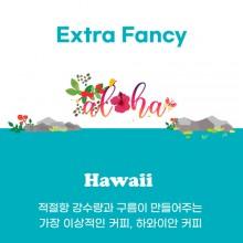 [하와이] Extra Fancy