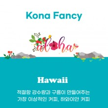 [하와이] Kona Fancy