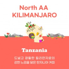 [탄자니아] North AA KILIMANJARO