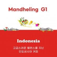[인도네시아] Mandheling  G1